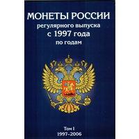 Альбом Монеты России регулярного выпуска 1997-2020 по годам 2 тома
