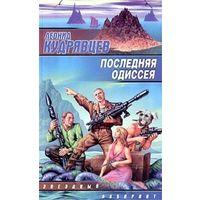 """Леонид Кудрявцев  """"Последняя одиссея"""""""