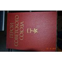 Книга герои Советского союза
