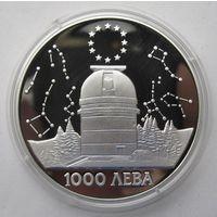 Болгария 1000 левов 1995 Роженская астрономическая обсерватория - серебро 33,625 гр. 0,925