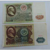 50 и 100 рублей 1991г. СССР