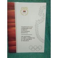 Национальный олимпийский комитет республики Беларусь. На русском и английском языках.
