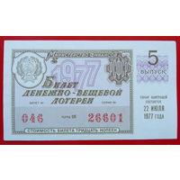 ДВЛ МФ РСФСР 30 копеек 1977 года (5 выпуск).