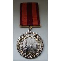"""Медаль  """"За героизм и мужество. Ликвидаторам и пострадавшим от последствий аварии на ЧАЭС"""" Украина"""