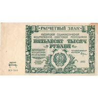 РСФСР, 50 000 рублей, 1921 г.