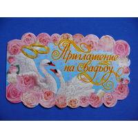 """Приглашение на свадьбу, """"Мир открыток"""", Россия, мини-формат. чистая."""