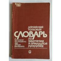 Английский толковый словарь по кибернетике и прикладной математике