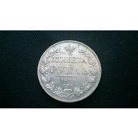 1 рубль 1834, без МЦ