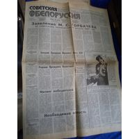Газета Советская Белоруссия, 24.08. 1991 г.(Путч в СССР).
