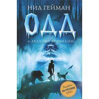 Нил Гейман Одд и ледяные великаны