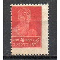 Стандартный выпуск СССР 1924 год 1 марка  (по каталогу Загорского номер 035 литография)