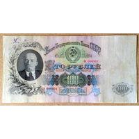 100 рублей 1947г. 16 лент 2-й выпуск
