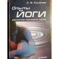 Опыты йоги: религия личного пути. Кукалев Сергей Васильевич