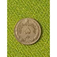 5 риалов - Иран - 1348 (1969) год..