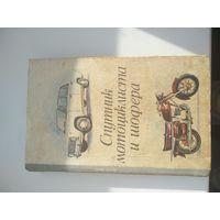Спутник мотоциклиста и шофера 1976г