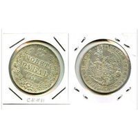 Россия 1856 монета РУБЛЬ копия РЕДКАЯ