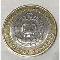 10 рублей. Республика Калмыкия, СПМД