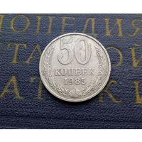 50 копеек 1985 СССР #02