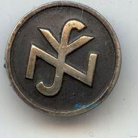 Фрачный знак NSV.