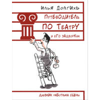 Илья Долгихъ. Путеводитель по театру и его задворкам
