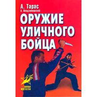 Оружие уличного бойца. Серия: Боевые искусства.