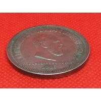 Монета 1 рубль 1883 года в память коронации Александра III. Оригинал.