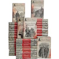 РАСПРОДАЖА! Серия Великие сыщики. ШЕРЛОК ХОЛМС (29 книг)