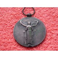 Союзническая медаль . 1914 - 1918 г.
