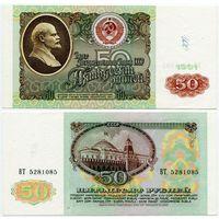 СССР. 50 рублей (образца 1991 года, P241, XF) [серия ВТ]