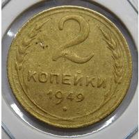 2 копейки 1949 г  (5)