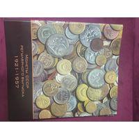 Альбом с монетами СССР до реформы