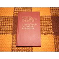 Словарь английских фамилий