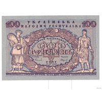 Украина 100 гривен 1918 UNC
