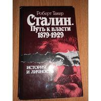 Такер Р. Сталин. Путь к власти 1879 - 1929. История и личность