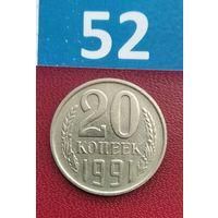 20 копеек 1991 (м) года СССР. Монета пореже! Неплохая!
