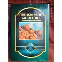 Пятикнижие Моисеево. /Тора в современном русском переводе/. 2009г.