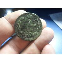 2 копейки 1811 г. ЕМ НМ Александр 1
