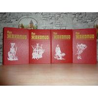 Луи Жаколио.Собрание сочинений в 4 томах.(ТЕРРА). САМОВЫВОЗ!