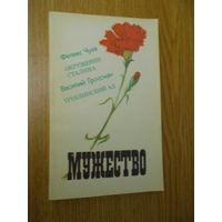 Мужество номер 4 за 1991 Чуев Ф Гроссман В Окружение Сталина Триблинский ад