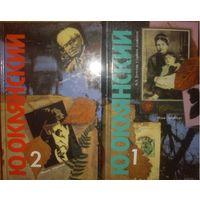 Оклянский Ю. Шумное захолустье. В 2-х томах