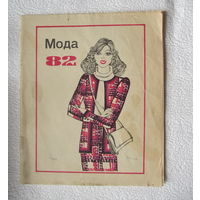 Мода-82(с выкройкой-вкладышем)