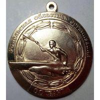 Медаль Чемпионат Гомельской области по гребле на байдарках
