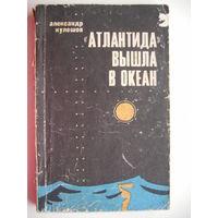 """""""Атлантида"""" вышла в океан"""