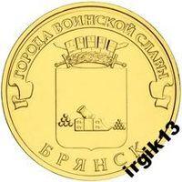 10 рублей 2013г Брянск