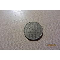 20 копеек СССР 1961г