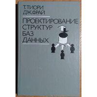 Т. Тиори, Дж. Фрай. Проектирование структур баз данных. В двух книгах. Книга 1.