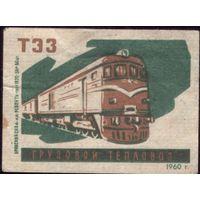 1960 год Этикетка Брянск Тепловоз