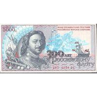 1996 год Лотерейный билет 300 лет Российскому флоту