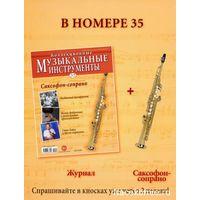 Коллекционные музыкальные инструменты 35 - Саксофон-сопрано.