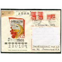 60 лет газете Известия. 1977